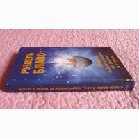 Рушель Блаво. Книга, защищающая от порчи и сглаза