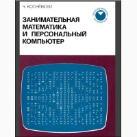 Книга. «Занимательная математика и персональный компьютер». Дешево