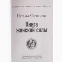 Наталья Степанова. Книга женской силы
