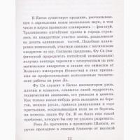 Полная энциклопедия фэн-шуй. Автор: Елена Васильева