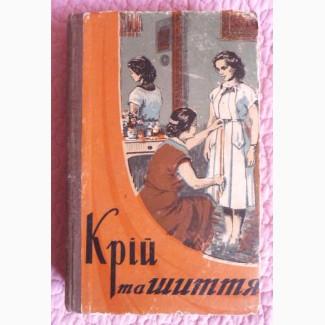 Крій та шиття.1959 р. Автори: Головніна, М.; Олейнікова, Г.; Ямпольська, А. та ін