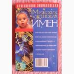 Драгоценная энциклопедия мужских и женских имен