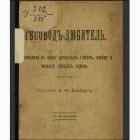 Книга. «Лесовод- любитель». 1915 г. Дешево
