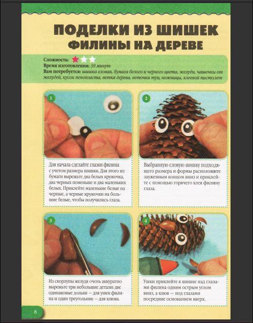 Поделки из природного с пошаговой инструкцией