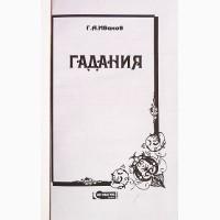 Гадания. Автор: Г.А. Иванов