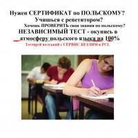 Репетитор польского языка, курсы польского с сертификатом
