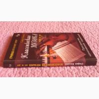 Классическая музыка от и до. Автор: Стефан Коллинз