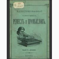 Книга. «Иллюстрированный самоучитель Ремесел и Промыслов». 1889 год. Дешево