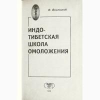 Индо-тибетская школа омоложения. Виктор Востоков