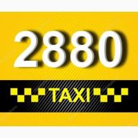 Такси Одесса номер 2880 с мобильного