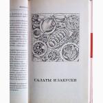 Классическая и современная французская кухня. Автор-составитель: Жукова В.Н