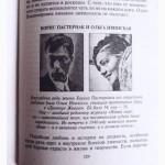 Знаменитые истории любви. История в лицах и событиях. В.Скляренко, Е.Васильева и др