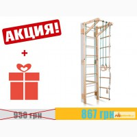 Акция! Детский спортивный уголок, шведская стенка Sport Kids mini + подарок
