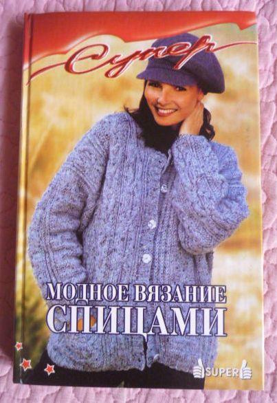 Фото 2. Модное вязание спицами. Автор-составитель: Э.Заславская