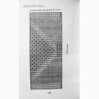 Модное вязание спицами. Автор-составитель: Э.Заславская
