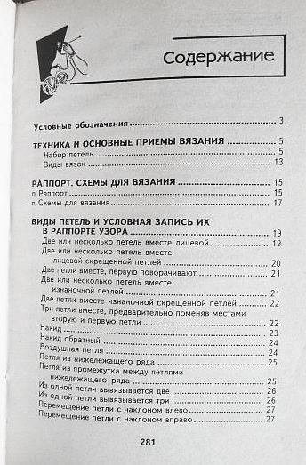 Фото 8. Модное вязание спицами. Автор-составитель: Э.Заславская