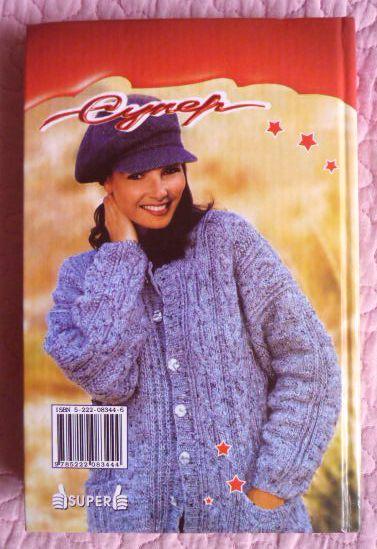 Фото 9. Модное вязание спицами. Автор-составитель: Э.Заславская