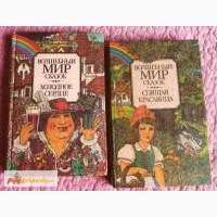 Волшебный мир сказок. В 2-х томах. Антология