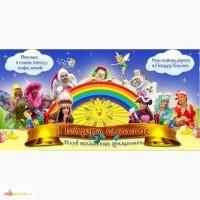 Программы-приключения на детский праздник в Киеве