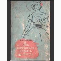 Книга. «Как научиться кроить и шить» 1959 г. Дешево