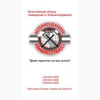 КлинингСервисез - клининговая компания, Киево-Святошинский район