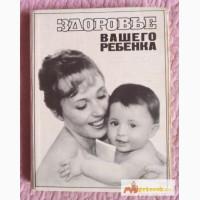 Здоровье вашего ребёнка. Авторы: А.Папп, Е. Лукьянова