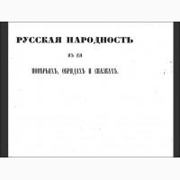 Книга. «Русская народность в поверьях, обрядах и сказках» 1862 г. Дешево