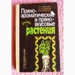 Пряно-ароматические и пряно-вкусовые растения. Справочник. Л.Дудченко