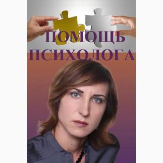 Психолог онлайн. Психотерапевт. Психолог Киев