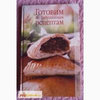 Готовим по бабушкиным рецептам. Автор: Ольга Новикова