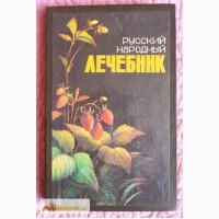 Русский народный лечебник. Составитель: П. Куреннов