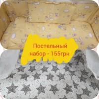 Акция! Набор в кроватку 3 элемента от производителя