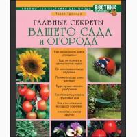 Книга. «Главные секреты Вашего сада и огорода». Дешево