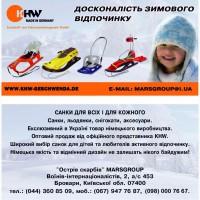 Санки, льодянки, снігокати KHW. Виробництво Німеччина