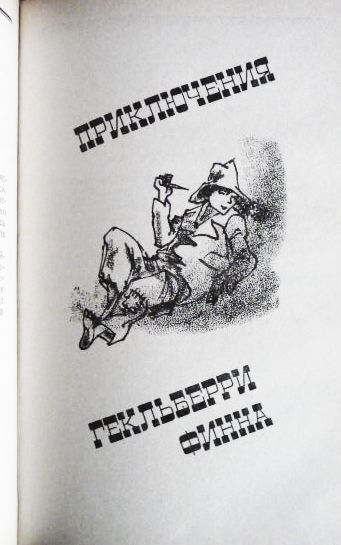Фото 5. Марк Твен. Приключения Тома Сойера. Приключения Гекльберри Финна