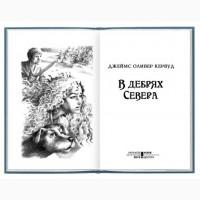 Серия книг «Верные, отважные, свободные». 12 томов (полный комплект)
