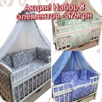 Акция Акция Постельный набор в кроватку 8 элементов - 579 грн