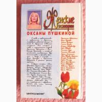Женские истории Оксаны Пушкиной. О. Пушкина