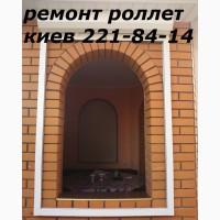Ремонт роллет Киев» Троещина