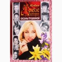 Новые женские истории Оксаны Пушкиной. О. Пушкина