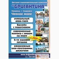 Детский лагерь Бригантина с аквапарком и бассейном! Черное море, Скадовск.