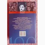 100 знаменитых актеров. Авторы: В. Скляренко, Т. Таболкина