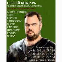 Опытный маг Сергей Кобзарь, магическая помощь
