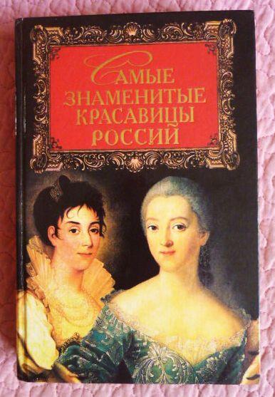 Самые знаменитые красавицы России. Авторы: М.Ганичева, В.Кошелева