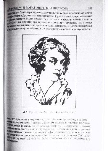 Фото 10. Самые знаменитые красавицы России. Авторы: М.Ганичева, В.Кошелева