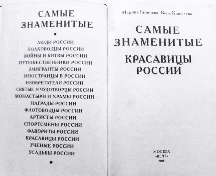 Фото 2. Самые знаменитые красавицы России. Авторы: М.Ганичева, В.Кошелева