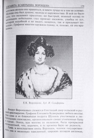 Фото 6. Самые знаменитые красавицы России. Авторы: М.Ганичева, В.Кошелева