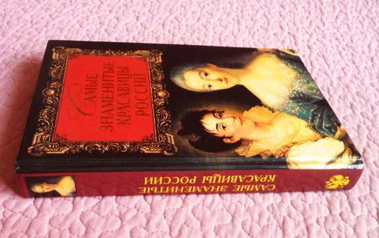 Фото 7. Самые знаменитые красавицы России. Авторы: М.Ганичева, В.Кошелева