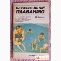 Обучение детей плаванию. Автор: В. Васильев