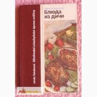 Блюда из дичи. Ярмила Ракушанова